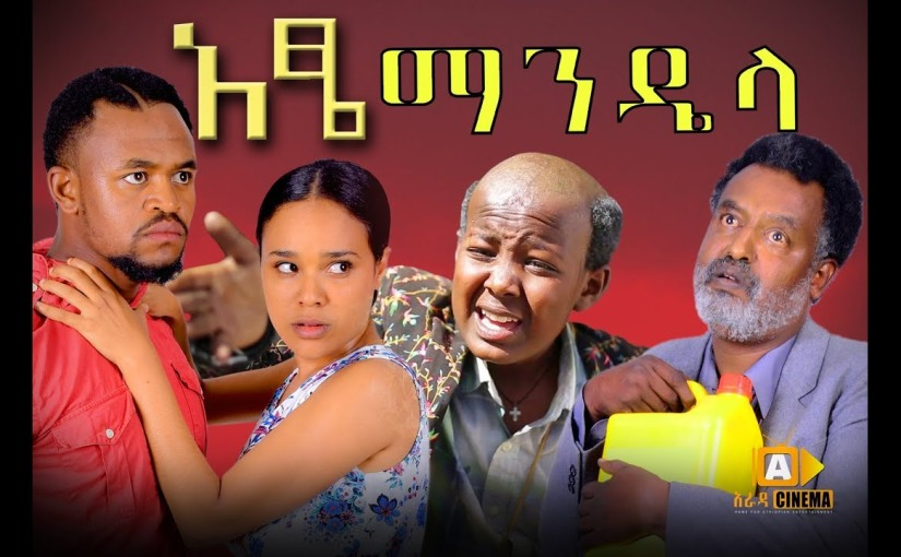 አፄ ማንዴላ  Atse mandela full amharic movie2017