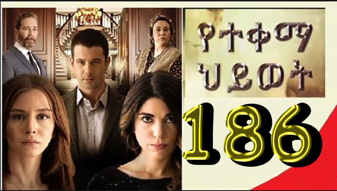 Yetekema Hiwot Part185