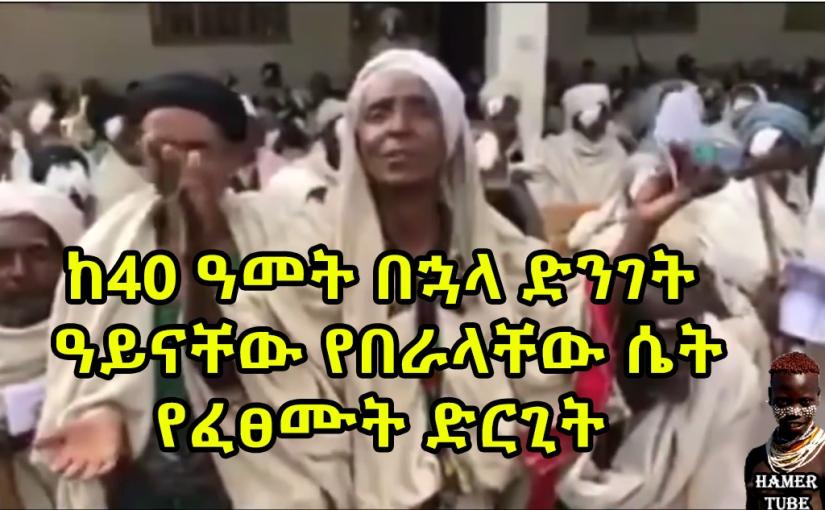 Ethiopia-ድንገት ዓይናቸው የበራላቸው ሴት የፈፀሙትድርጊት