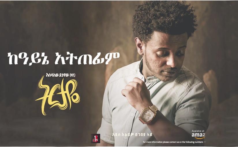 Amharic Music-Kayene Atefim ከዓይኔአትጠፊም