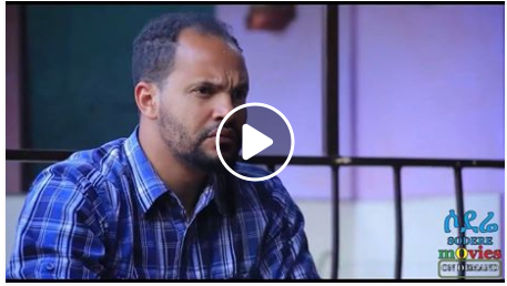 ሮኢ ሙሉ ፊልም Roee full Amharic film2017