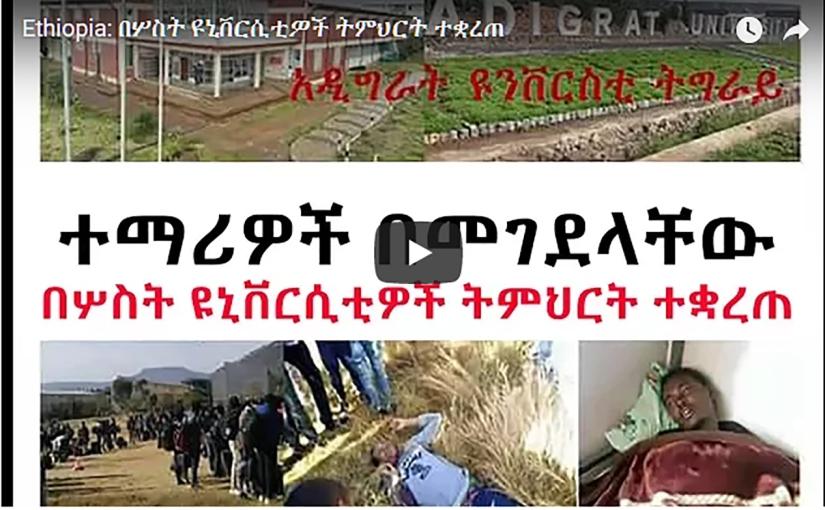 Ethiopia Today  News Dec 12 2017 /በሦስት ዩኒቨርሲቲዎች ትምህርትተቋረጠ