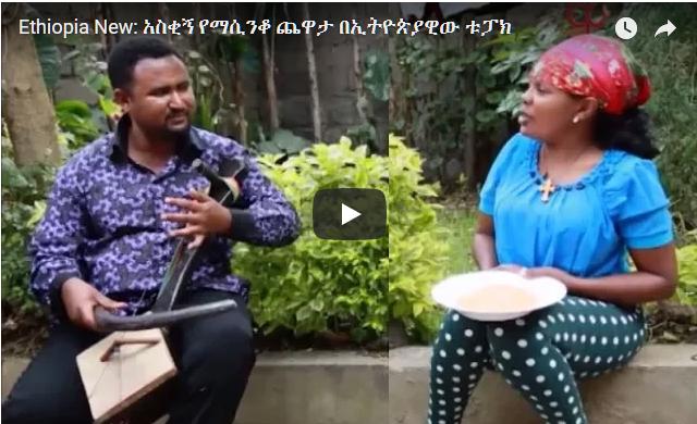 Amharic Music /masinko