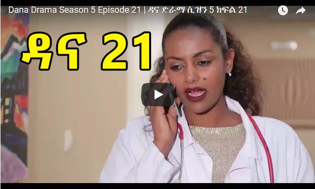 Dana Drama Part21