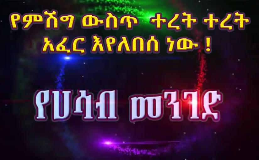 Yehasab Menged December 82017