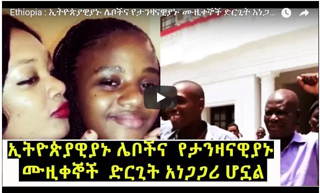 Ethiopia : ኢትዮጵያዊያኑ ሌቦችና የታንዛናዊያኑ ሙዚቀኞች ድርጊት አነጋጋሪሆኗል