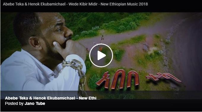 Abebe Teka & Henok Ekubamichael – New Ethiopian Music2018