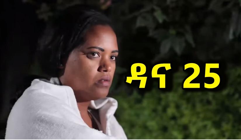 Dana Drama part25