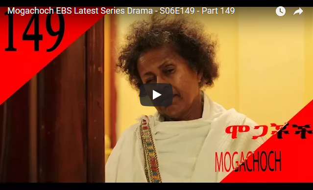 Mogachoch Drama Part149