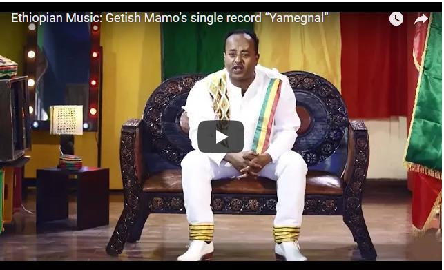 Getish Mamo 'Yamegnal'