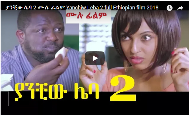 Yanchiw Leba 2 full Ethiopian film2018