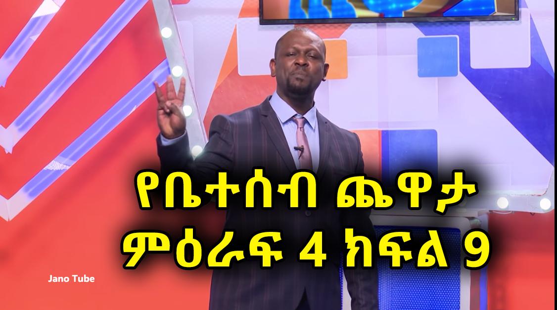Jano Tube Ethiopian News views and Entertainment - oukas info