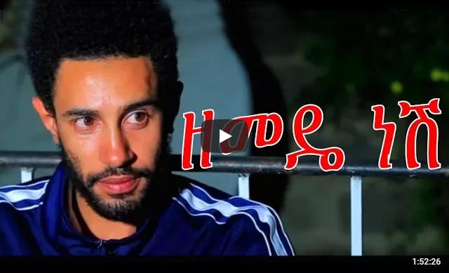 Zemede Nesh Ethiopian Movie2018