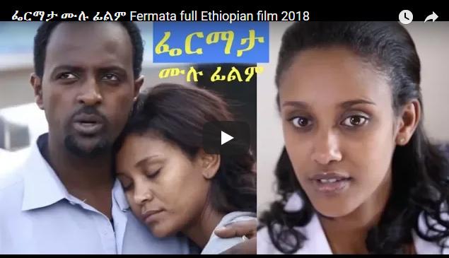 Fermata full Ethiopian film2018