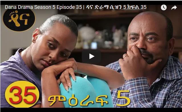 Dana Drama Part35