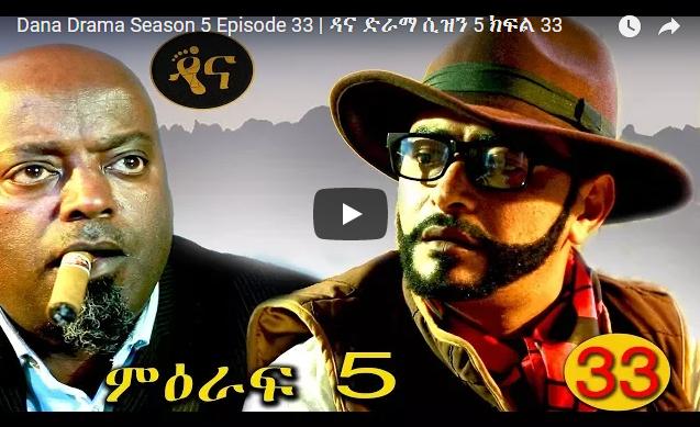 Dana Drama Season 5 Part33