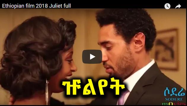 Ethiopian film 2018 Juliet/ዡልየት