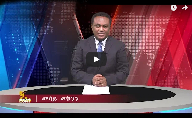 ESAT DC Daily News Dec 20 2018
