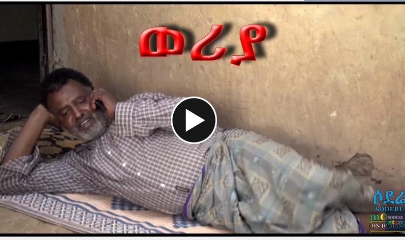 Weriya Ethiopian full film2018
