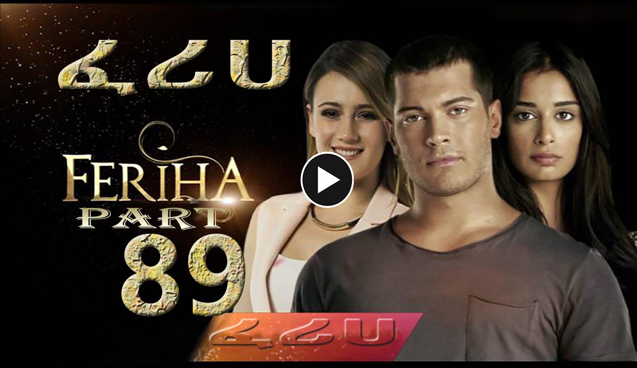 Feriha Drama Part 89 | Jano Tube
