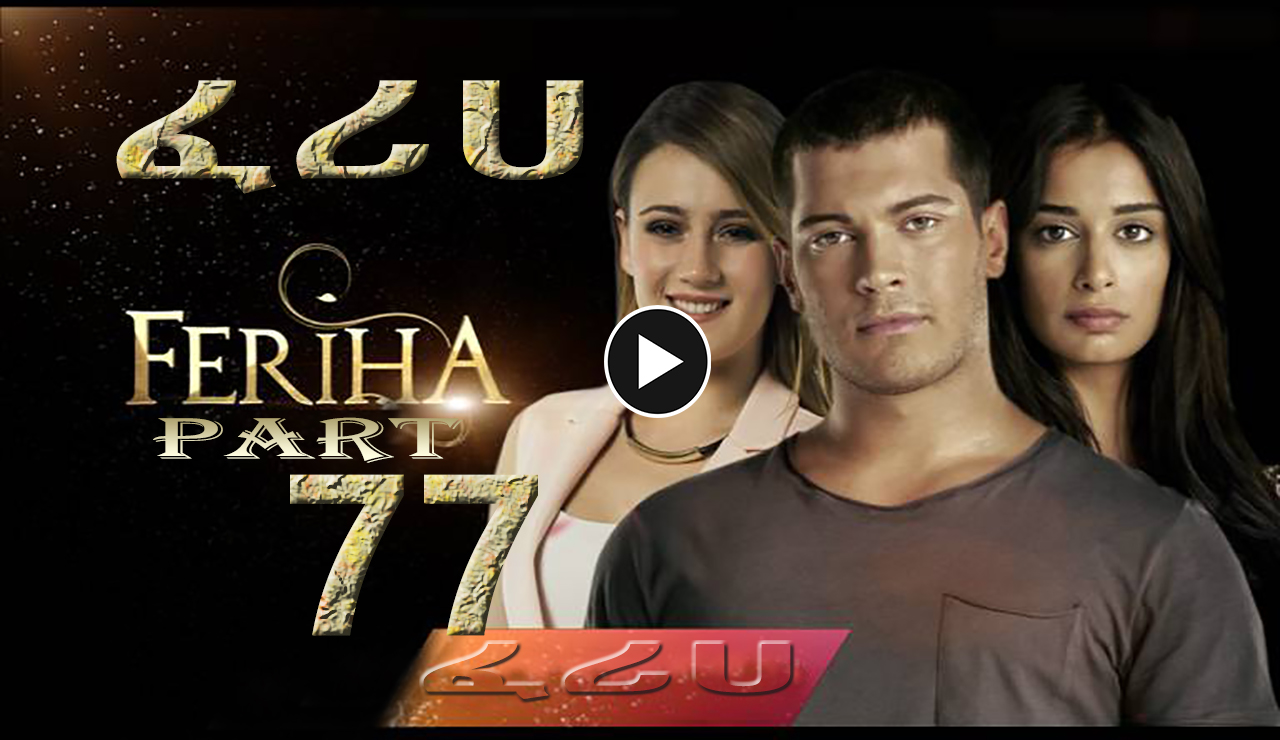 Feriha Drama Part 77 – Jano Tube
