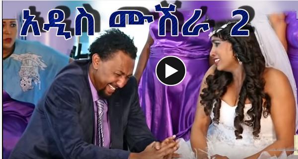 New Ethiopian Movie 2018 /Addis Mushera Part2