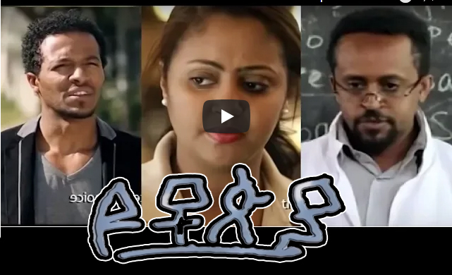 Ethiopian film 2018utopia