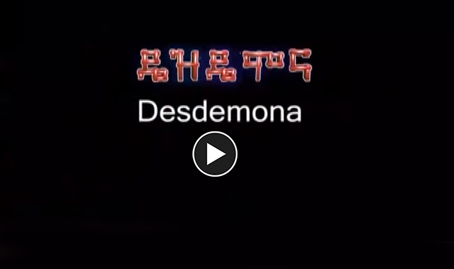 Ethiopian movie / Desdemona