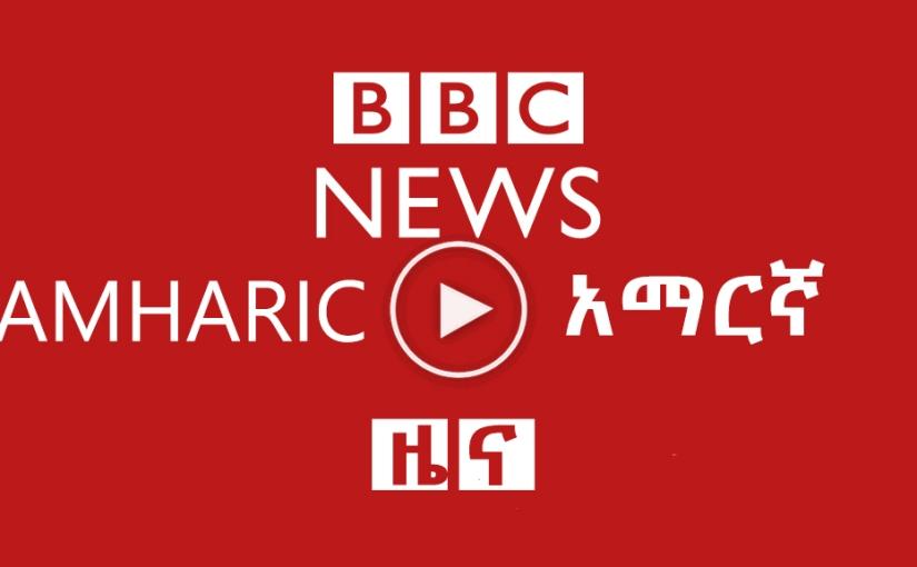 BBC News Amharic June29,2018
