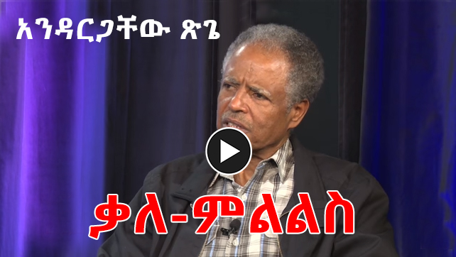 ESAT – Interview with Ato Andargachew Tsege. 9 June 2018