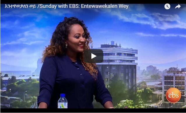 Entewawekalen Wey  June 10, 2018