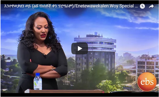 Enetewawekalen Woy June 17,2018