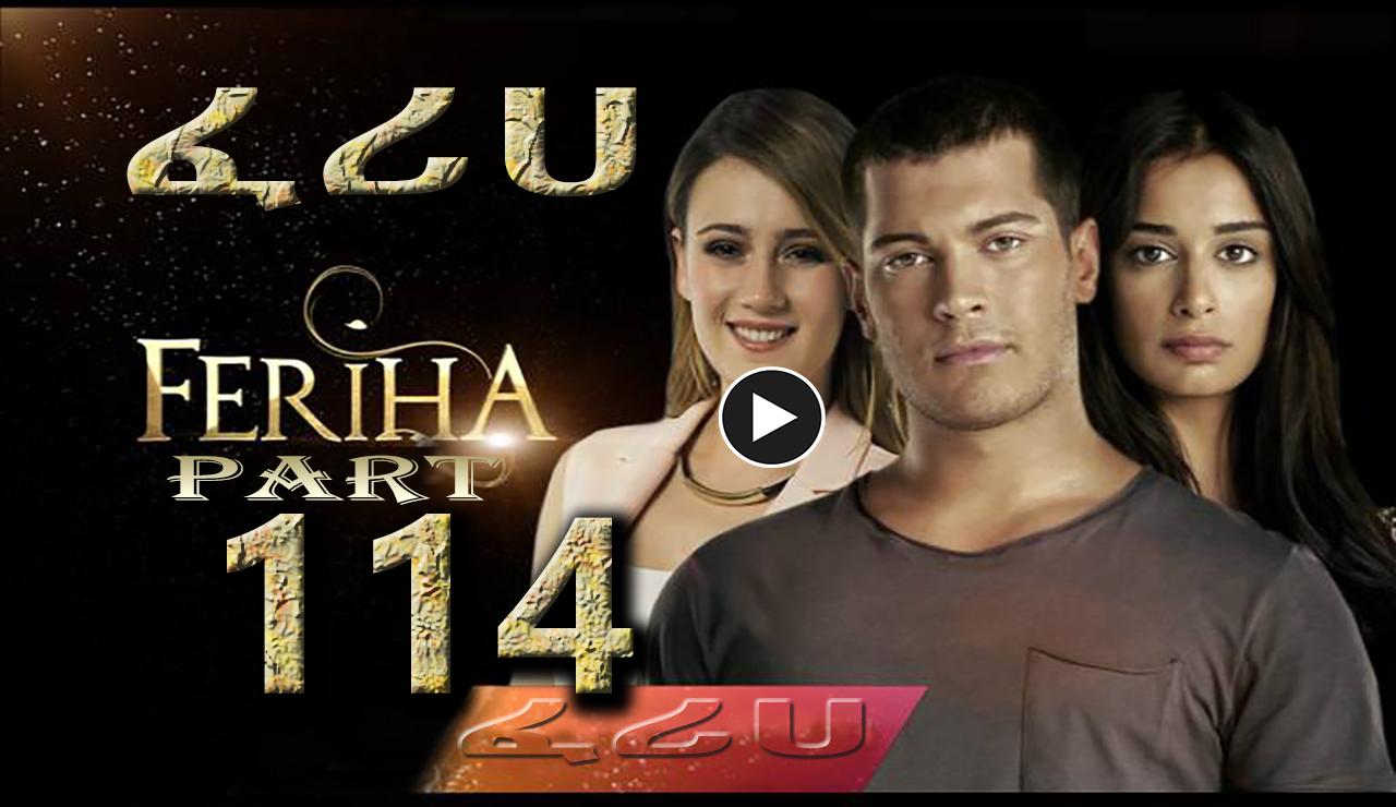 Feriha Drama Part 114 | Jano Tube