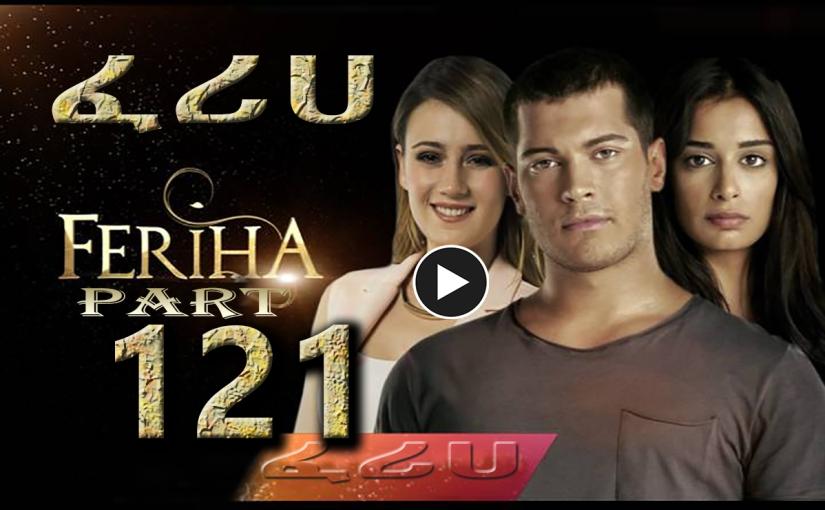 Feriha Drama Part121