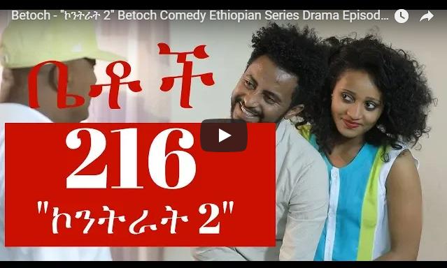 Betoch Drama Part216
