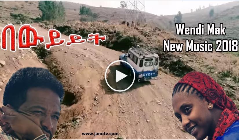 New Ethiopian Music 2018 Wendi Mak – Bewyiyit |በውይይት
