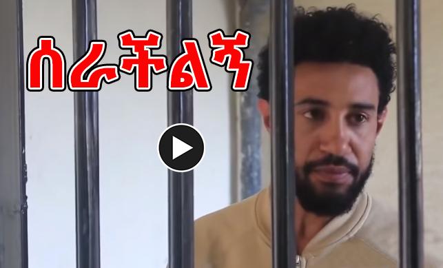 ሰራችልኝ ሙሉ ፊልም Serachilegn full Ethiopian film2018