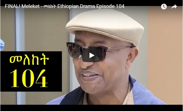 FINAL! Meleket – መለከት Ethiopian Drama Part104