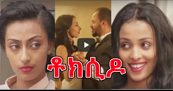 New Ethiopian film 2018 – Toxidow