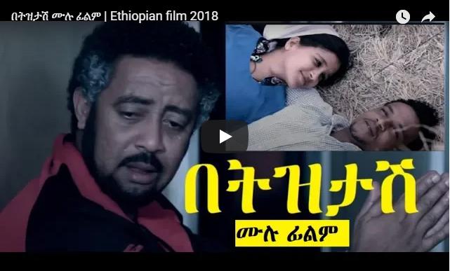 በትዝታሽ ሙሉ ፊልም | Ethiopian film2018