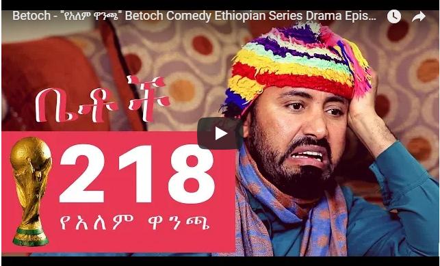 Betoch  Part 218