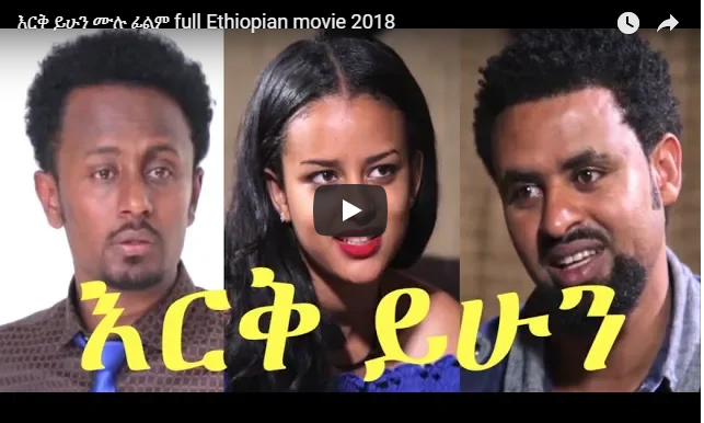 New Ethiopian movie 2018 /እርቅ ይሁን ሙሉ ፊልም