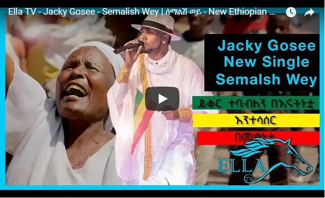 Jacky Gosee – Semalish Wey | ሰማልሽ ወይ – New Ethiopian Music 2018–