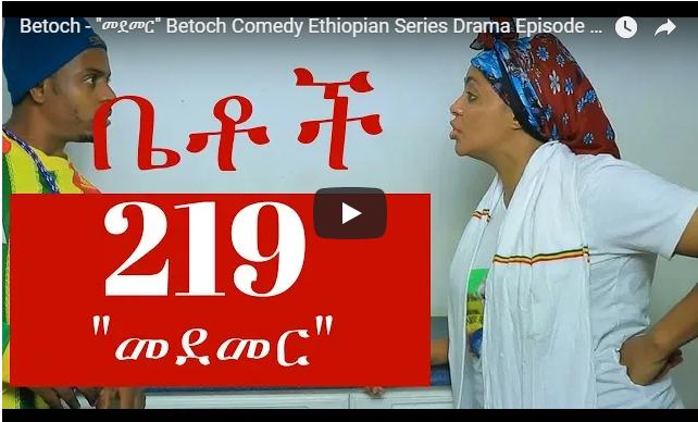 Betoch  Drama Part219