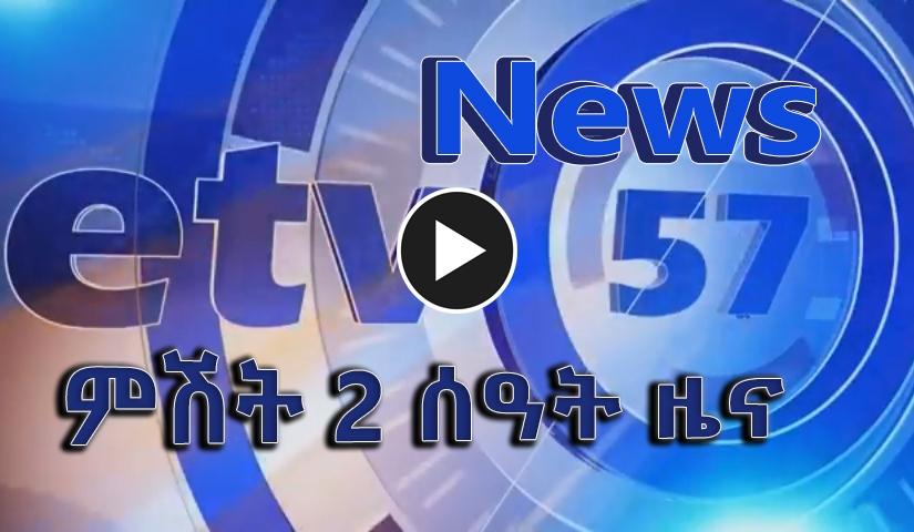 ETV News / ምሽት 2 ሰዓት  ዜና ሐምሌ07,2010