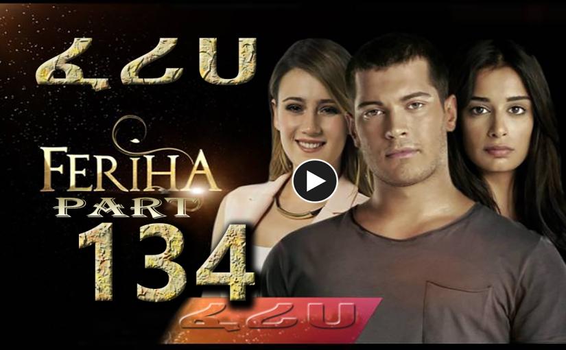 Feriha Drama Part134