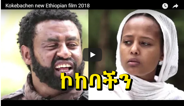 Kokebachen new Ethiopian film2018