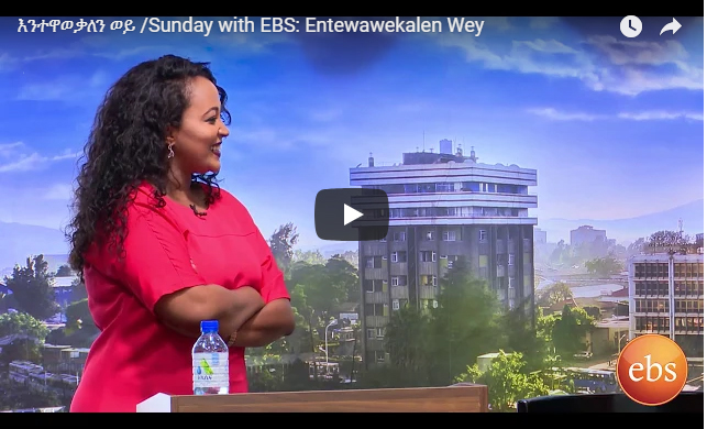 Entewawekalen Wey Jul 1, 2018