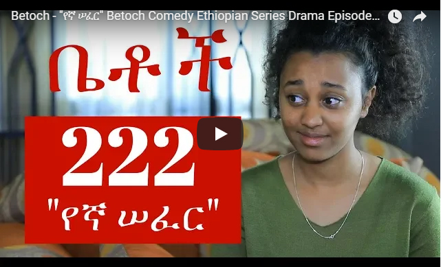 Betoch Drama Part222
