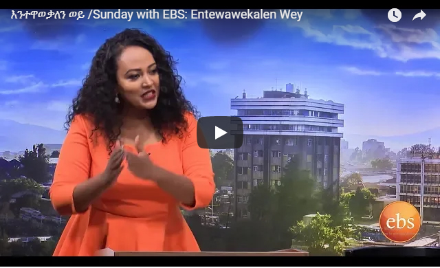Entewawekalen Wey Jul 22,2018